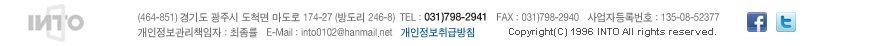 TEL : 031)798-2941~3   FAX : 031)798-2940   사업자등록번호 : 135-08-52   개인정보관리책임자 : 최종민   E-Mail : into0102@hanmail.net   개인정보취급방침 Copyright(C) 1996 INTO All rights reserved.
