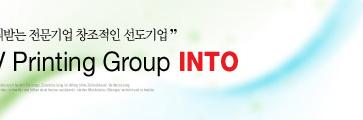 신뢰받는 전문기업 찾조적인 선도기업 UV Printing Group INTO