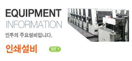 EQUIPMENT INFORMATION 인투의 주요설비입니다. 인쇄설비