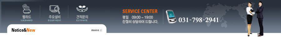 메인 중간 이미지맵. 왼쪽은 배너3개 웹하드, 주요설비, 견적문의, 공지사항 더보기. 오른쪽은 서비스센터 평일09:00~18:00 친절히 상담하여 드립니다. TEL 031-798-2941